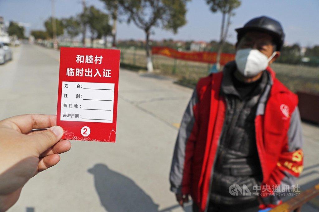 為了強化人員控管,上海青浦區和睦村近期發放臨時出入證給民眾。(中新社提供)中央社 109年2月13日