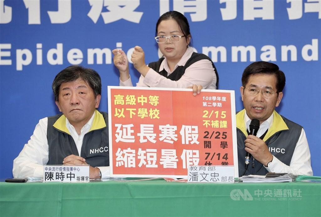 中央流行疫情指揮中心日前宣布,中小學延至2月25日開學。(中央社檔案照片)