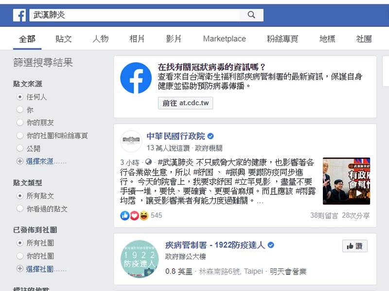 社群網站與行政院和疾管署攜手武漢肺炎防疫,在臉書等社群網站輸入「武漢肺炎」、「新型冠狀病毒」等關鍵字,就會跳出疾管署網址。(圖取自facebook.com)