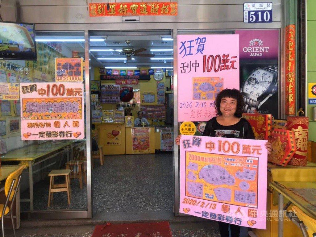 「2000萬超級紅包」刮刮樂3獎中獎人阮小姐,14日回到刮出百萬獎金的「一定發彩券行」放鞭炮慶祝,分享喜氣。中央社記者吳佳蓉攝 109年2月14日