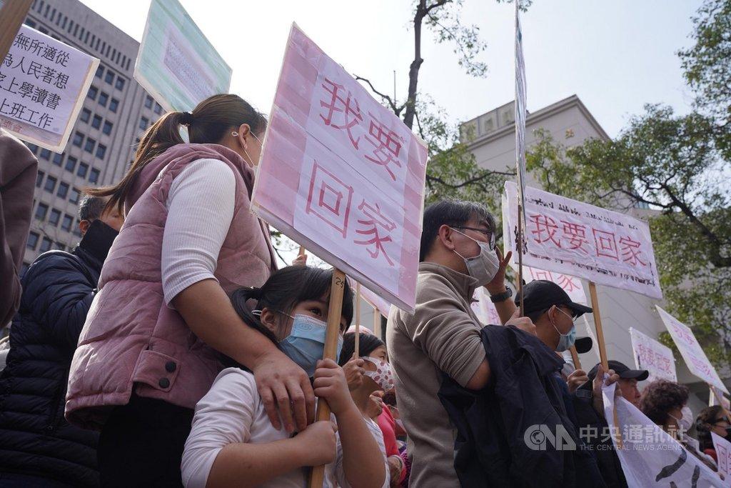 滯留中國湖北台灣人及陸配的家屬14日前往陸委會陳情,舉出標語表達回家是家屬唯一的訴求。中央社記者徐肇昌攝  109年2月14日
