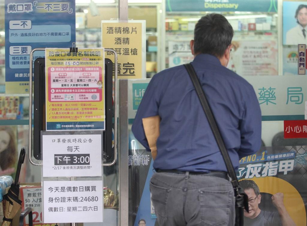 口罩實名制日前上路,民眾可使用健保卡在健保特約藥局購買口罩,台北許多藥局在門口都貼上相關購買規定與資訊,提供民眾參考。中央社記者張新偉攝 109年2月15日