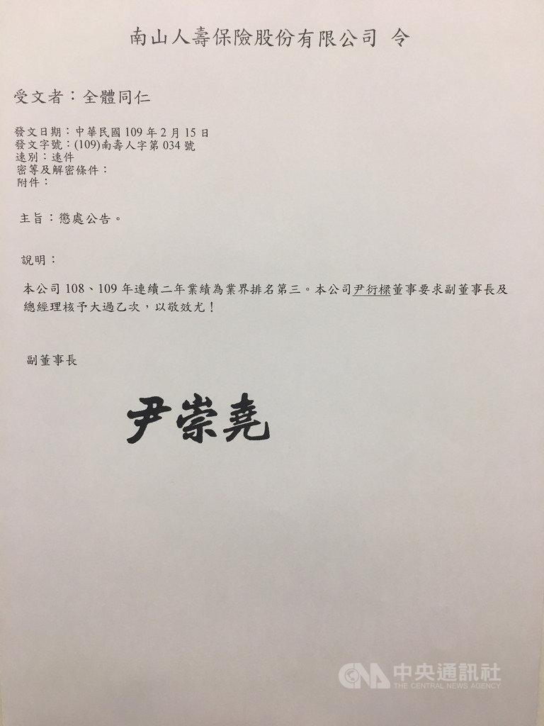 南山人壽15日貼出內部公告,因公司連續2年業績排名掉到第3名,對副董事長尹崇堯及總經理許妙靜各記一支大過。中央社記者劉姵呈傳真 109年2月15日
