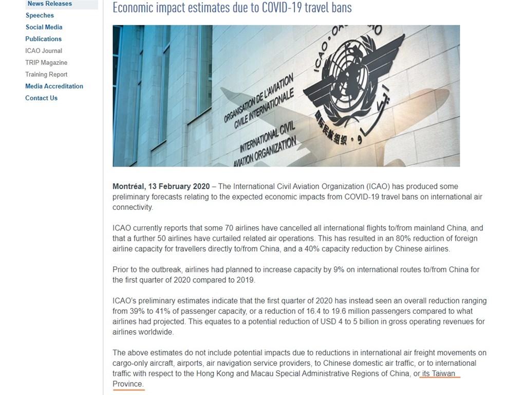 國際民航組織(ICAO)13日發布各國因應武漢肺炎所實施旅行禁令對經濟造成的衝擊,稱台灣為「中國台灣省」。(圖取自國際民航組織網頁icao.int)