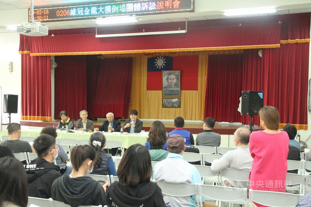台南市政府與消基會16日在永康區公所辦理維冠團體訴訟判決說明會,向受災戶說明台南地方法院在1月16日的判決結果。中央社記者楊思瑞攝 109年2月16日