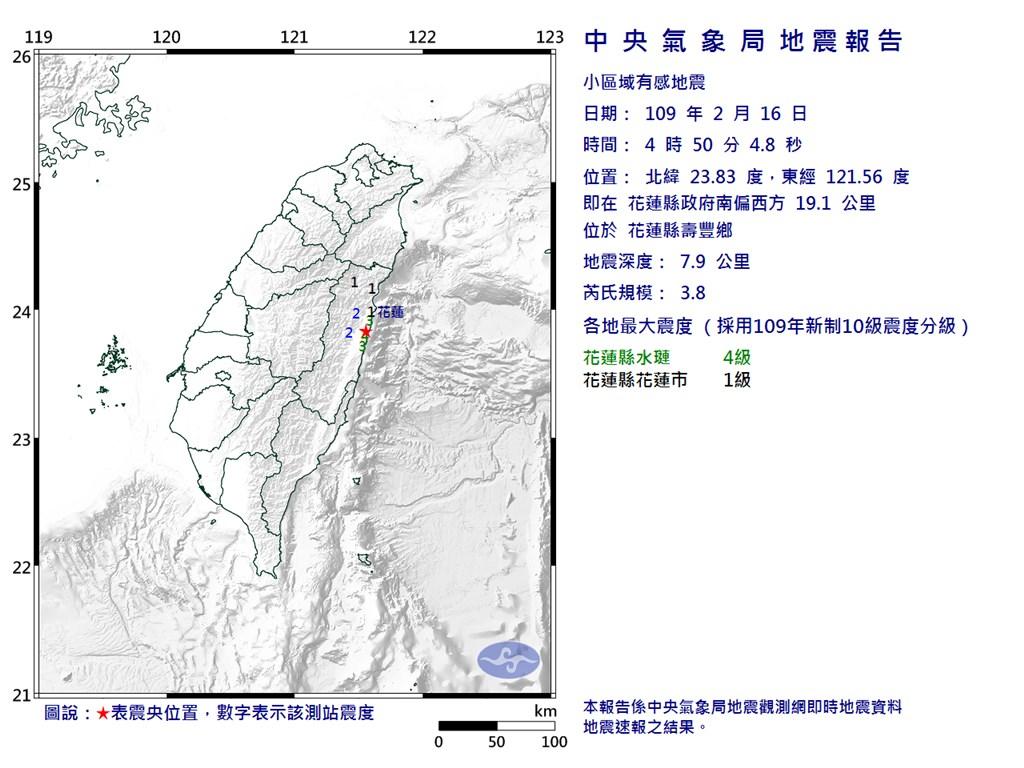 16日4時50分花蓮發生芮氏規模3.8地震,地震深度7.9公里。(圖取自中央氣象局網頁cwb.gov.tw)