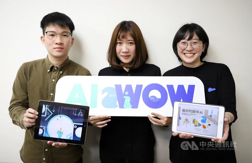 台灣科技大學設計系團隊在科技部「前沿科技成果轉化暨應用推廣計畫」推動下,架設網站「AI WOW」,創作人工智慧(AI)相關的動畫短片、圖文繪畫,將AI比喻為特務、月老、旅伴等貼近日常生活的角色,用輕鬆有趣的方式幫助大眾認識AI。(台科大提供)中央社記者許秩維傳真  109年2月17日