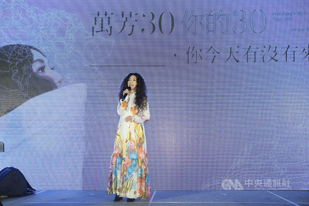 迎接出道30週年的歌手萬芳,18日宣布6月將再度於台北小巨蛋舉辦演唱會,並表示將打造「類四面台」,也會在選歌上做好分配,讓經典歌曲與新曲都能讓歌迷聽個過癮。(聯成娛樂)中央社記者陳秉弘傳真 109年2月18日