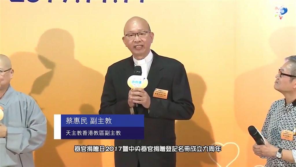 權威天主教媒體報導,教廷將宣布由北京屬意的「親中派」副主教蔡惠民(中)接任香港新主教。圖為蔡惠民出席2017年香港器官捐贈活動。(圖取自衞生署衞生防護中心YouTube網頁youtube.com)