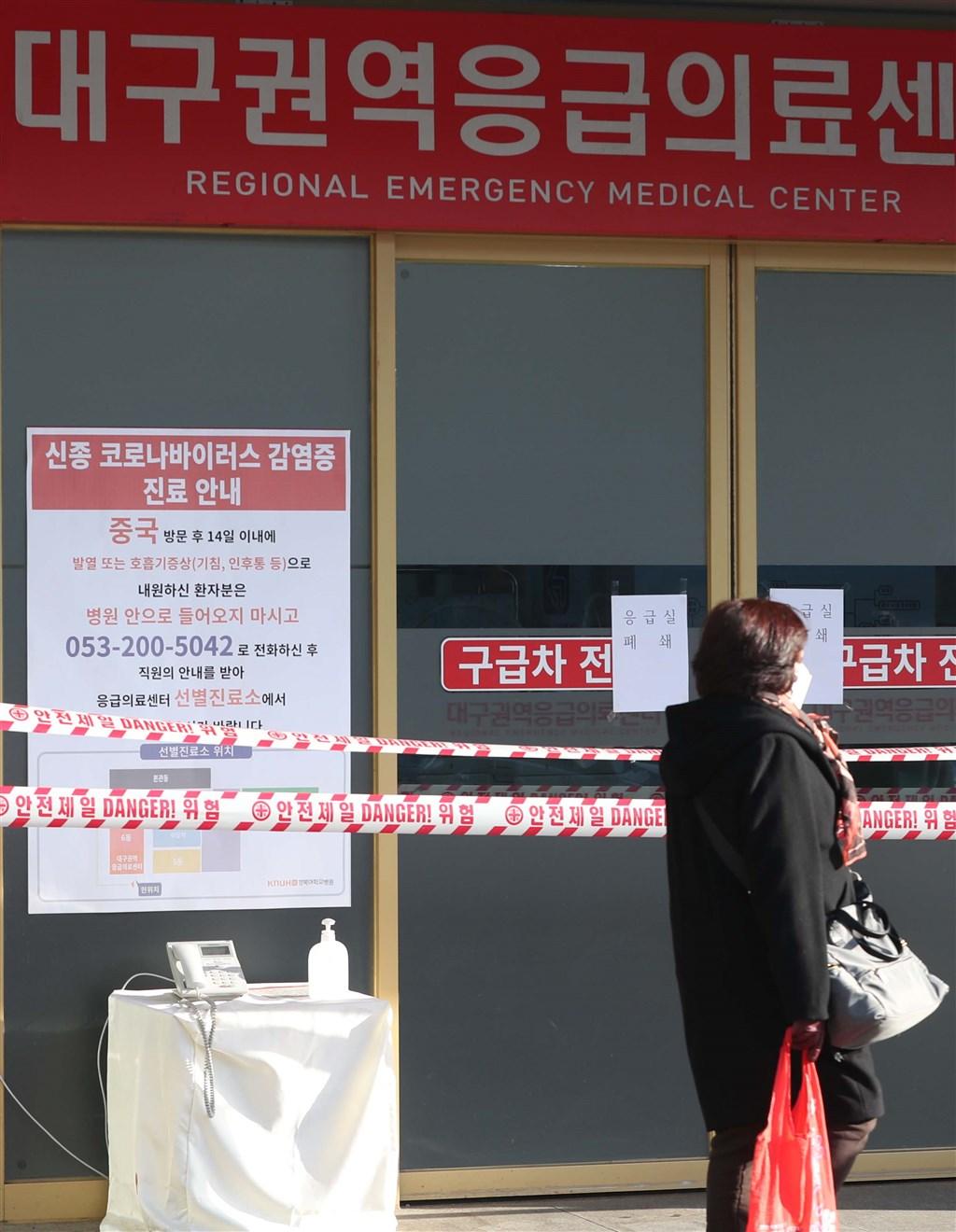 韓國中央防疫對策本部19日通報,武漢肺炎確診患者增加15人,總計南韓確診患者達46例。慶北大學醫院在18日深夜11時15分左右關閉急診室。(韓聯社提供)