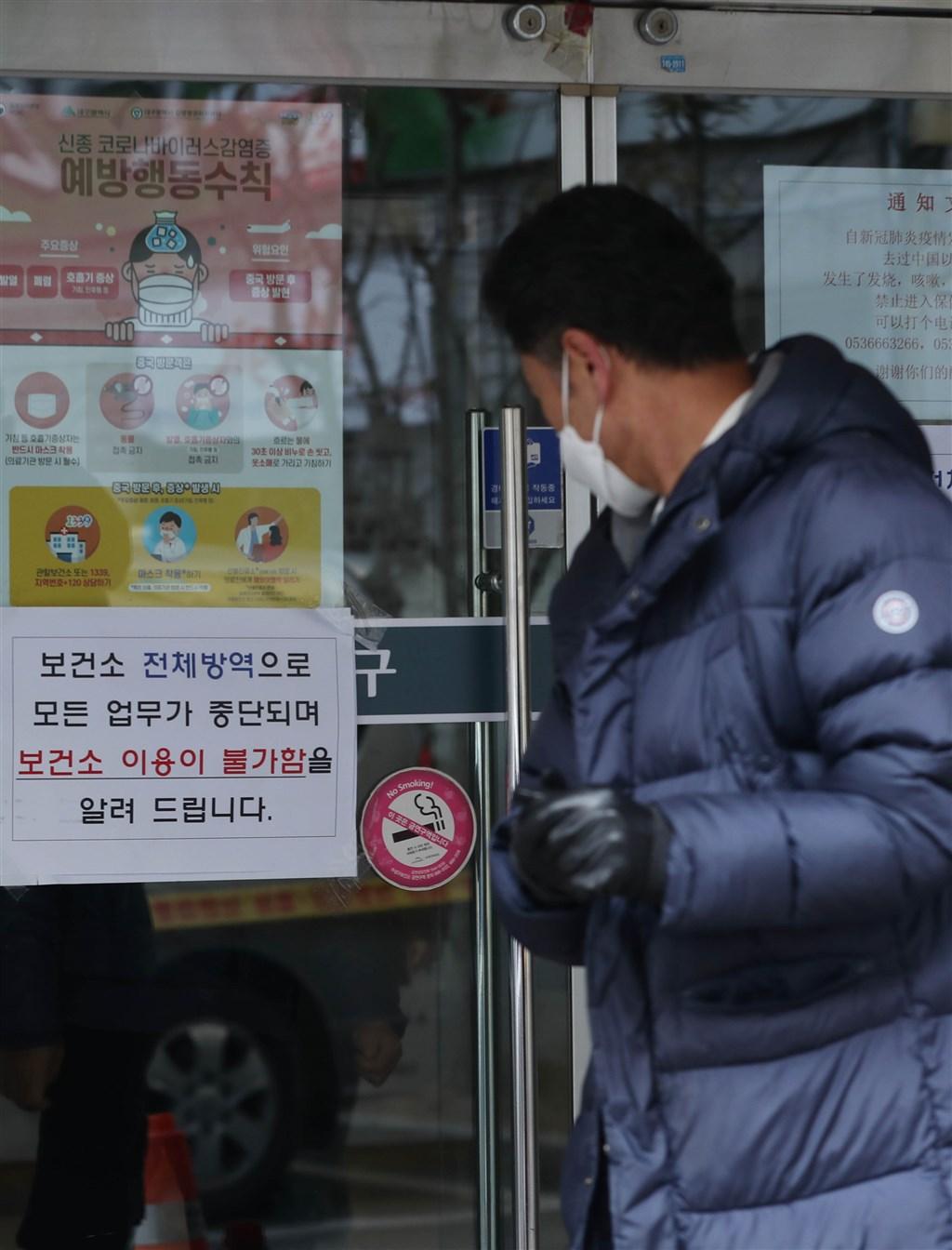 南韓連日累計出現3名感染途徑不明的武漢肺炎確診病例,韓國疾病管理本部18日對此表示,新型冠狀病毒疫情進入新局面。圖為大邱市一處醫療院所。(韓聯社提供)