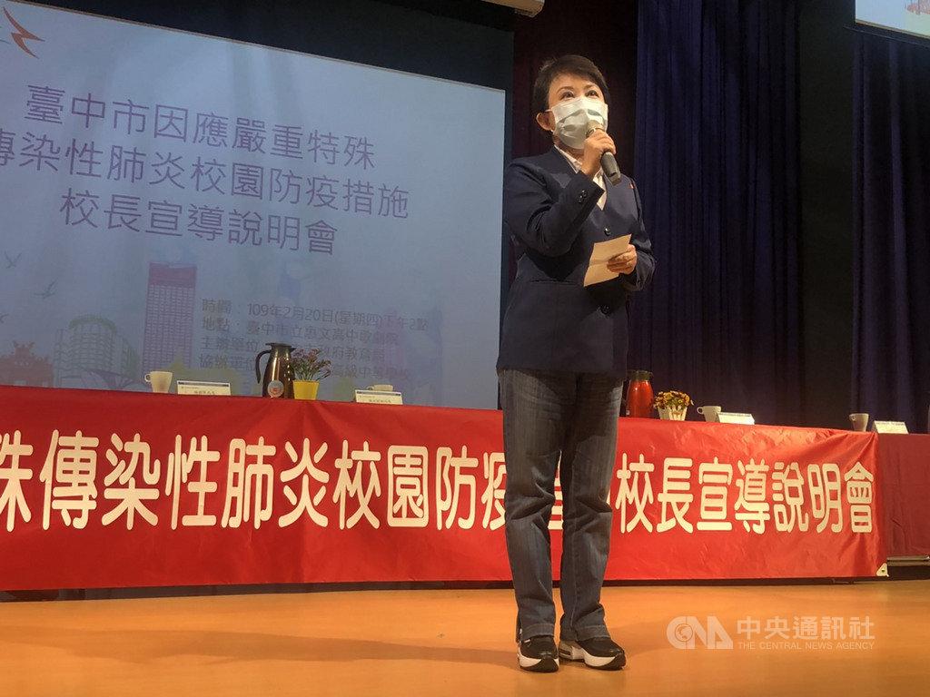 台中市政府獲贈一批兒童口罩,台中市長盧秀燕(圖)20日宣布,將在開學時分送給國小以下(含公、私幼)學生,平均1人可獲得2片口罩。中央社記者趙麗妍攝 109年2月20日
