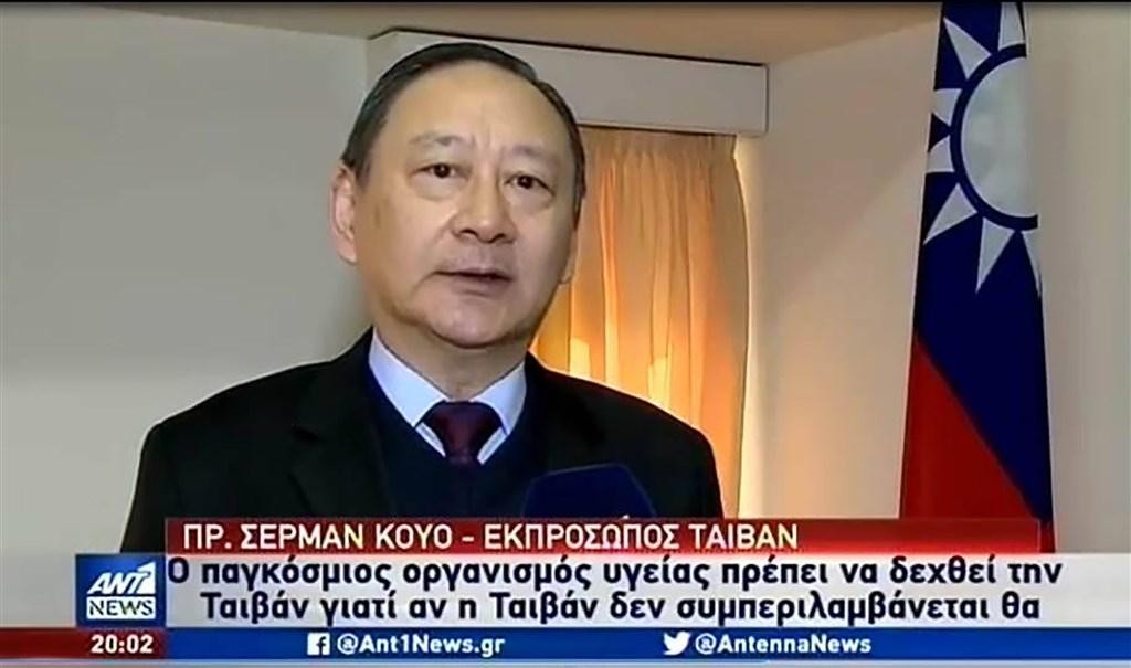希臘最主要全國性電視台之一的天線電視台(ANT1 TV)20日播出駐希臘代表郭時南說,WHO排除台灣,將造成防疫漏洞。(駐希臘代表處提供)中央社記者何宏儒安卡拉傳真 109年2月21日