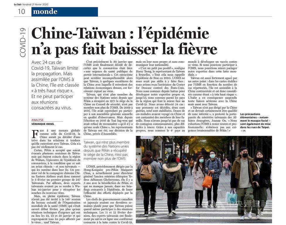比利時晚訊報2月21日報導,2019年冠狀病毒疾病造成全球威脅,世界衛生組織排除台灣行徑令人難以理解,且這場疫情並未讓兩岸高燒減退。中央社記者唐佩君布魯塞爾傳真 109年2月22日