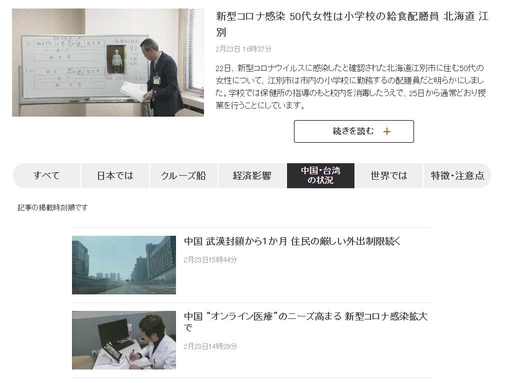 日本NHK網站將台灣和中國的武漢肺炎疫情新聞放在同一欄位,疑有抹黑台灣之嫌。外交部23日表示,已透過駐處向日方表達嚴正關切並促請改善以正視聽。(圖取自NHK網頁www3.nhk.or.jp)