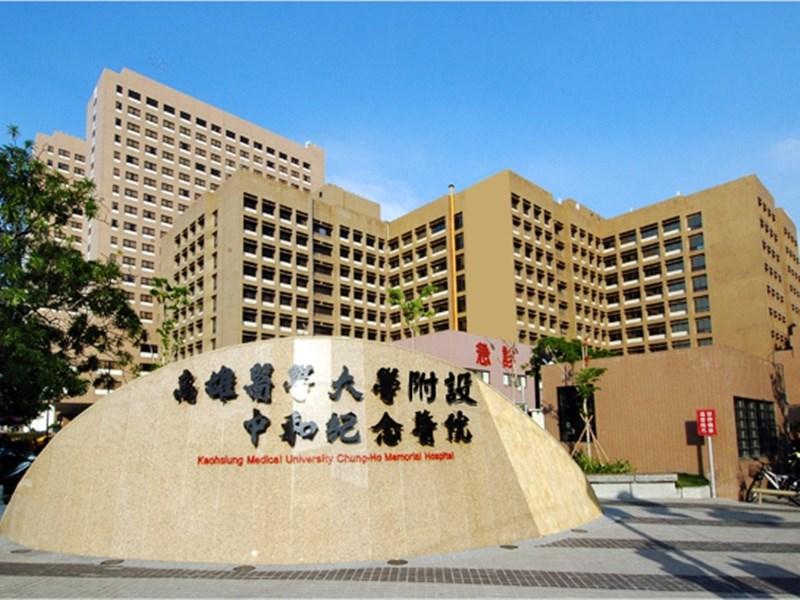 高醫大附設中和醫院23日指出,返武漢的血友病患者父親日前已代為取藥,暫無針劑用藥問題。(圖取自網頁www.kmuh.org.tw)