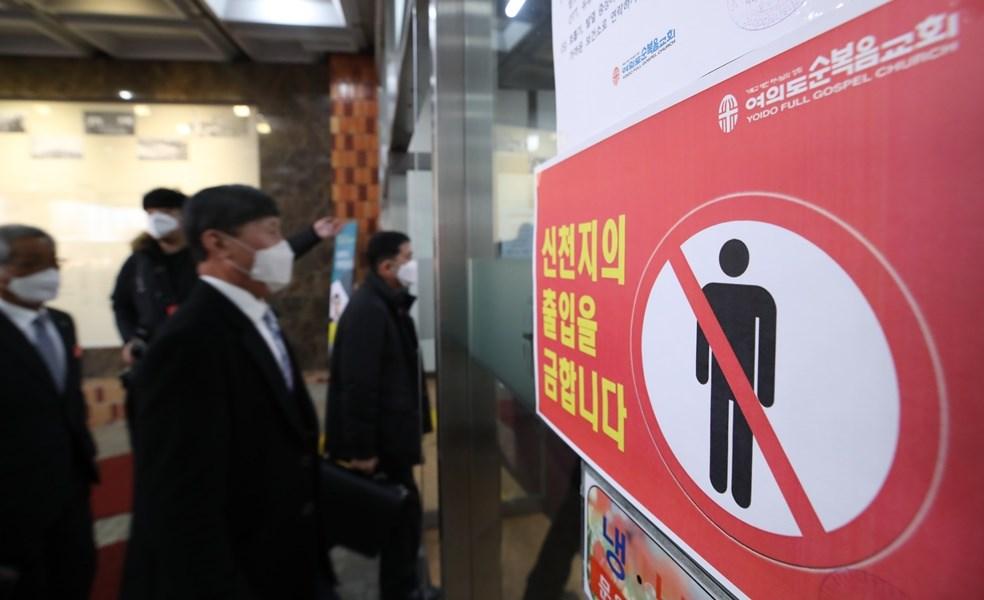 韓國武漢肺炎確診病例23日新增169例,累計至602例,其中5成多是新天地教會群聚感染。圖為教會入口張貼禁止新天地教會成員進入告示。(韓聯社提供)