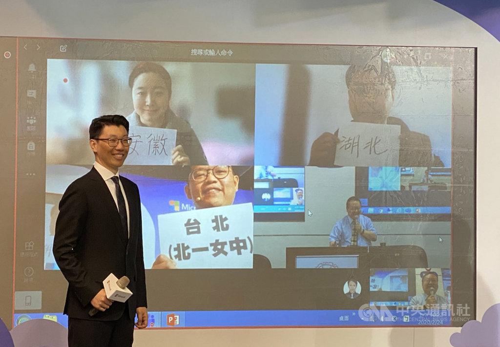 台灣微軟24日宣布攜手教育部打造遠距教學應用。圖為台灣微軟公共業務事業群總經理潘先國展示如何使用微軟技術進行遠距教學,與來自湖北、安徽等地的學生一起上課。中央社記者吳家豪攝 109年2月24日