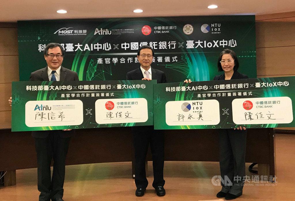 中國信託銀行24日宣布與台大產學合作,規劃投入新台幣千萬元,運用AI技術對客戶進行語言理解、情緒識別分析,提供更有溫度的金融服務。中央社記者劉姵呈攝 109年2月24日