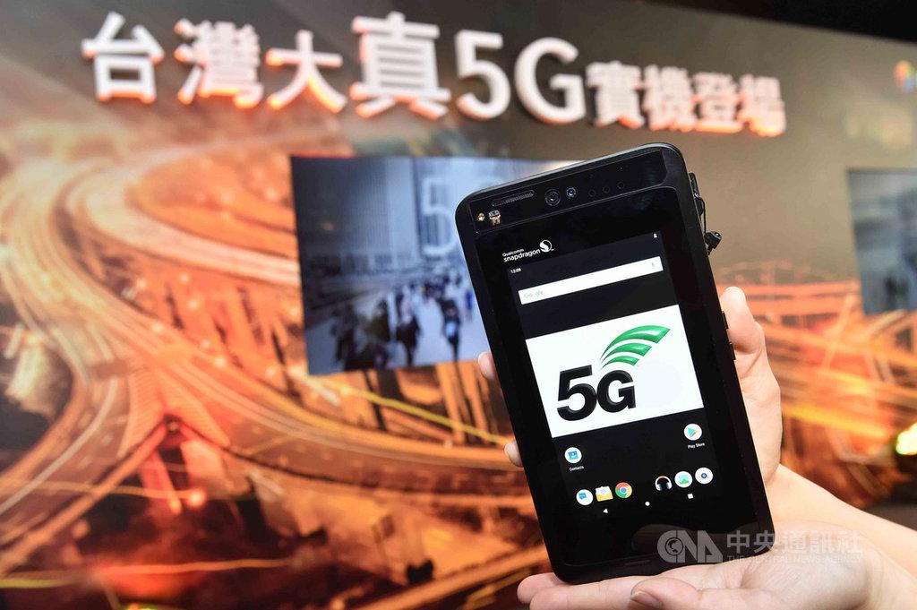 台灣大哥大(3045)與南韓SK電訊(SK Telecom)宣布簽署2020合作備忘錄,結合雙方5G技術與資源,發展新世代行動寬頻網路與創新商務應用。(台灣大提供)中央社記者江明晏傳真 109年2月24日