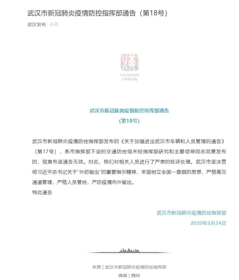 武漢24日下午突然宣布外地滯留人員可出城的東通告是未經同意發布,即時失效。(圖取自武漢市政府微信公眾號網頁weixin.qq.com)