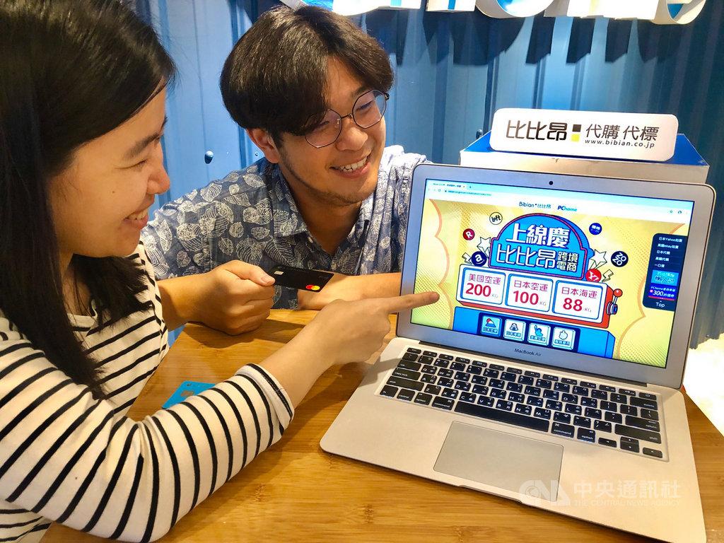 電商業者PChome網路家庭旗下Bibian比比昂跨境電商服務25日宣布信用卡支付服務上線,消費者可透過台灣發行的信用卡,以新台幣支付方式完成交易。(網家提供)中央社記者吳家豪傳真 109年2月25日