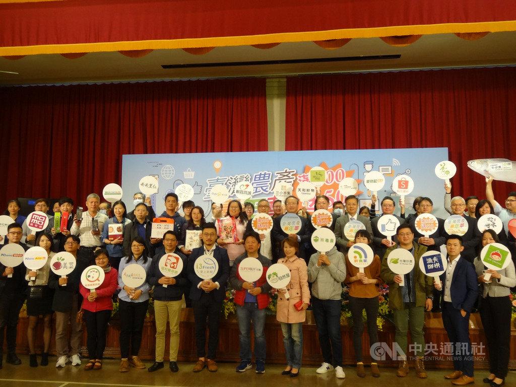 農委會國際處27日召開「台灣農產嘉年華-滿500送50」網購活動開賣記者會,說明媒合44家電商銷售有產銷履歷、有機等溯源等級以上標章的國產農產。中央社記者楊淑閔攝 109年2月27日