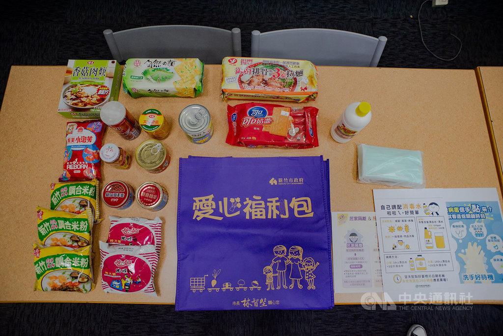 新竹市政府的「愛心福利包」除了防疫用品口罩、溫度計、消毒水、垃圾袋與食品等外,還有線上影音帳號,讓居家隔離者不無聊。(新竹市政府提供)中央社記者魯鋼駿傳真 109年2月27日
