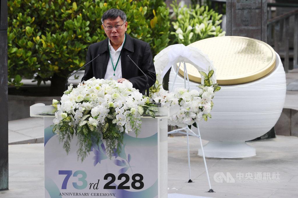 台北市長柯文哲28日出席二二八事件73週年中樞紀念儀式致詞表示,近年來政府對轉型正義的努力雖還沒辦法完全撫平傷痕,但台灣逐漸走出悲傷、迎向共榮的社會,不管面對二二八或疫情,大家須上下一心、休戚與共,才能守護家園。中央社記者王騰毅攝 109年2月28日