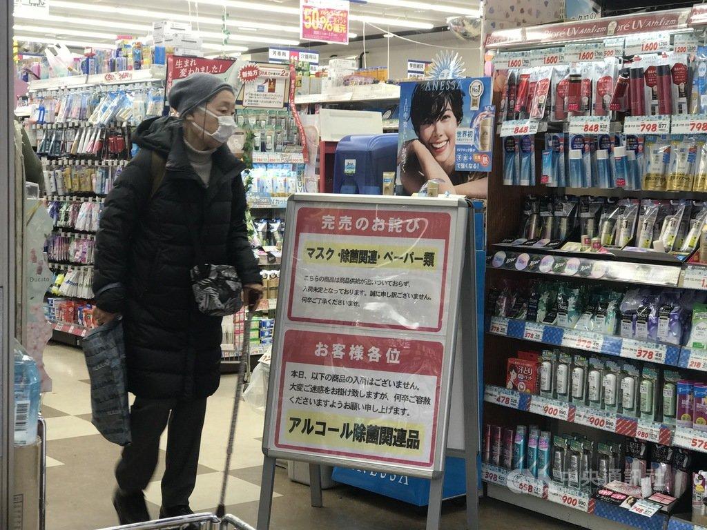 武漢肺炎疫情擴大,日本面臨口罩荒,商店標示口罩缺貨。台灣推出口罩線上查詢地圖的作法在日本國會引起熱議。中央社記者楊明珠東京攝 109年3月4日
