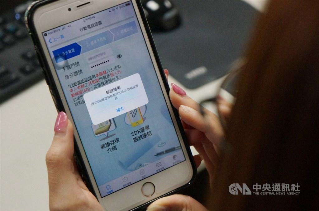 指揮中心18日說,有民眾透過APP預購口罩,但手機格式輸入錯誤,可能權益受損,將發信通知民眾更新資訊。(中央社檔案照片)