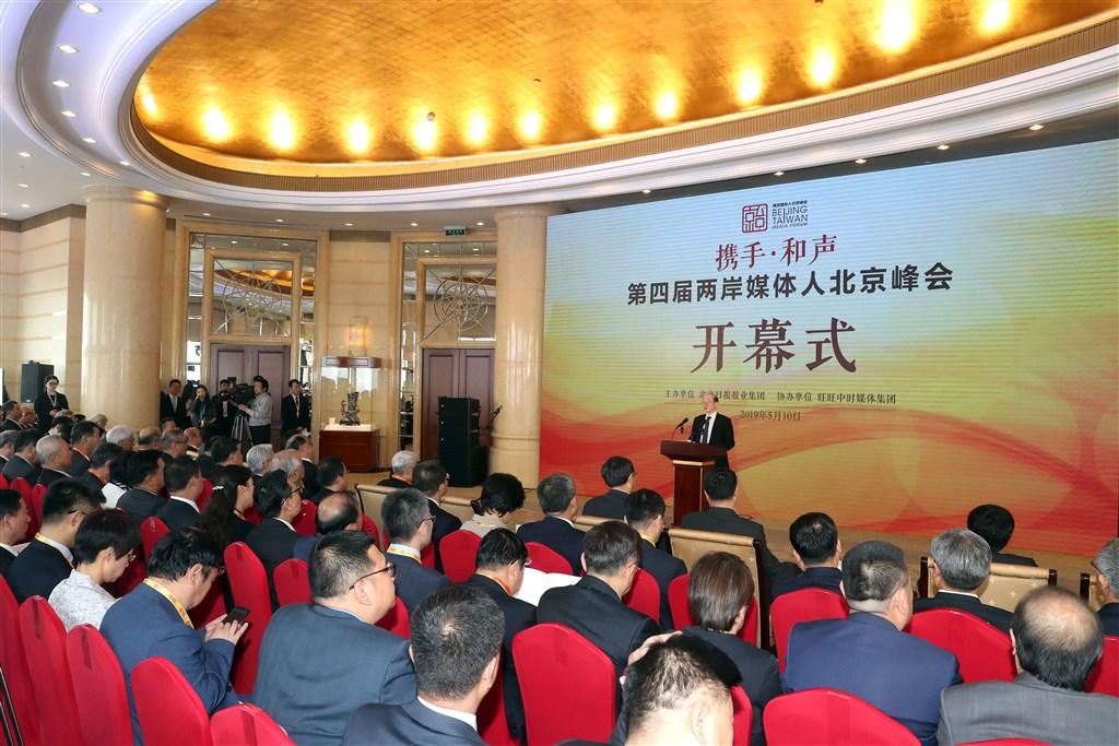 美國國務院11日發表年度人權報告,花不少篇幅關切中國以商業壓力試圖操控台灣媒體。圖為2019年5月,北京日報報業集團與旺旺中時媒體集團共同舉辦「第四屆兩岸媒體人北京峰會」。(中新社提供)