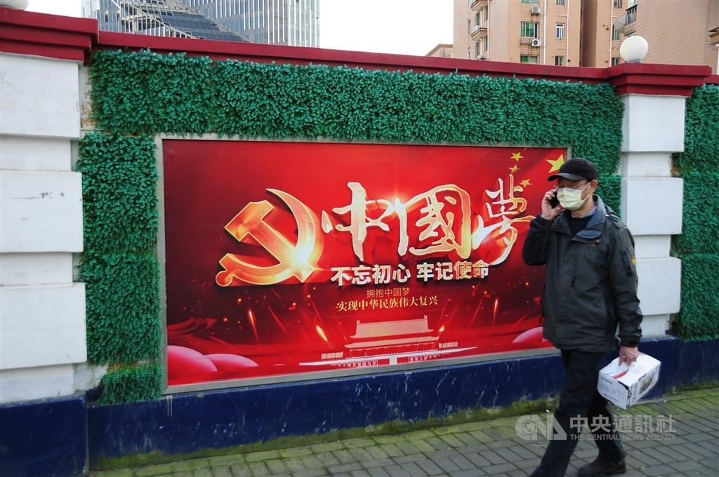 在武漢肺炎疫情中,中國官方強調以「正能量」作為宣傳的主軸,動員民族主義的報導占據了媒體版面。圖為17日上海街頭的「中國夢」看版。中央社記者沈朋達上海攝 109年3月18日