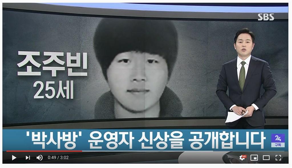 韓國民眾要求政府公開「N號房事件」涉案者個資,韓國媒體SBS23日獨家揭露趙姓主嫌身份。(圖取自SBS Youtube頻道網頁www.youtube.com)