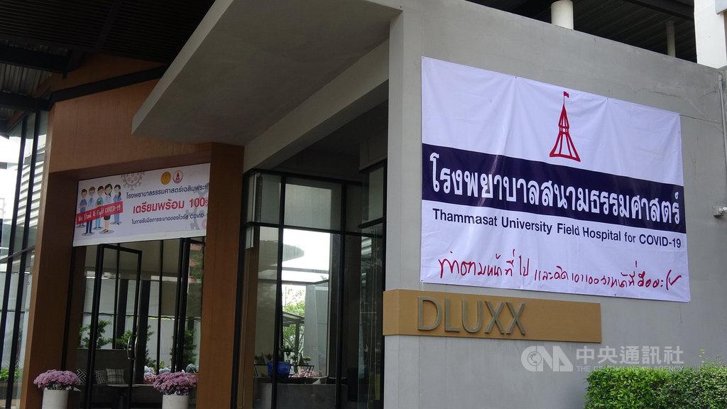 泰國法政大學和其他4間教學醫院攜手將法政大學的學生宿舍改造為臨時醫院,專門收治武漢肺炎的輕症確診患者,25日正式運作。中央社記者呂欣憓曼谷攝 109年3月25日