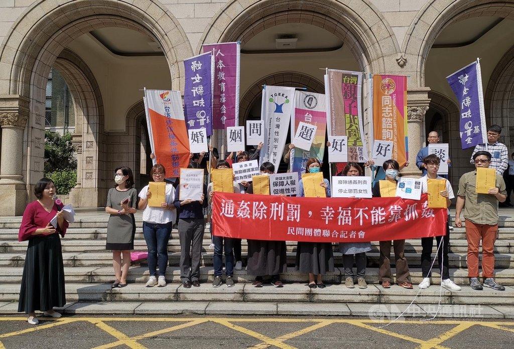 大法官將於31日針對刑法通姦罪是否違憲進行言詞辯論。婦女新知基金會、台灣伴侶權益推動聯盟等民間團體26日舉行記者會,呼籲大法官宣告刑法通姦罪違憲,讓婚姻回歸民法,國家刑罰不要介入。中央社記者林長順攝  109年3月26日