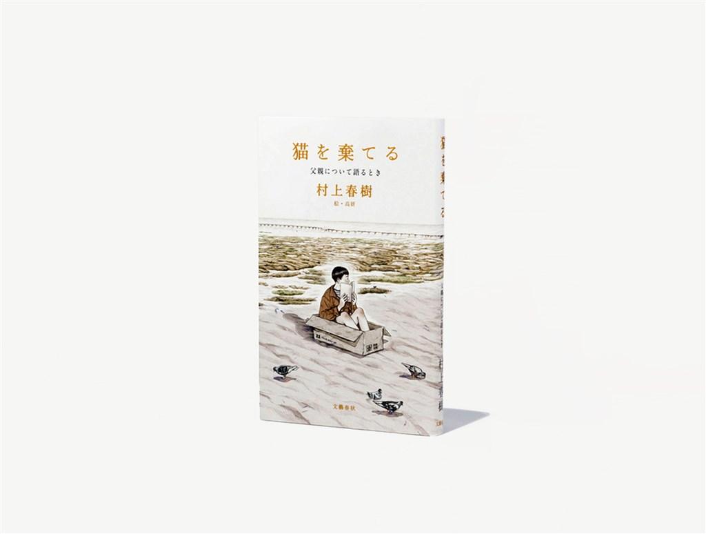 日本出版社文藝春秋25日宣布,作家村上春樹4月底即將出版的新作,封面與內頁插畫創作者為台灣繪者高妍,這也是村上春樹首次與台灣創作者合作。(圖取自facebook.com/senmiku)