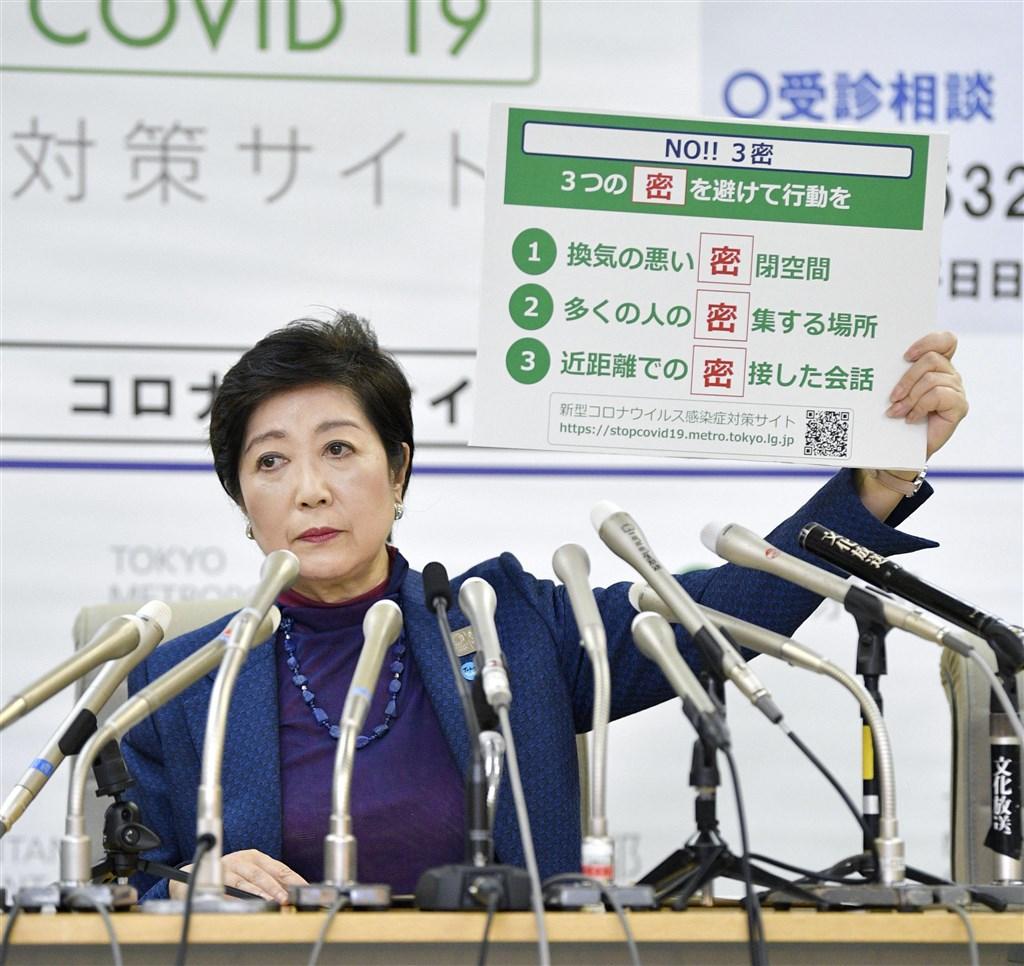 東京都知事小池百合子25日召開緊急記者會表示,東京面臨疫情爆發的重大局面,呼籲民眾本週末盡量不要外出。(共同社提供)