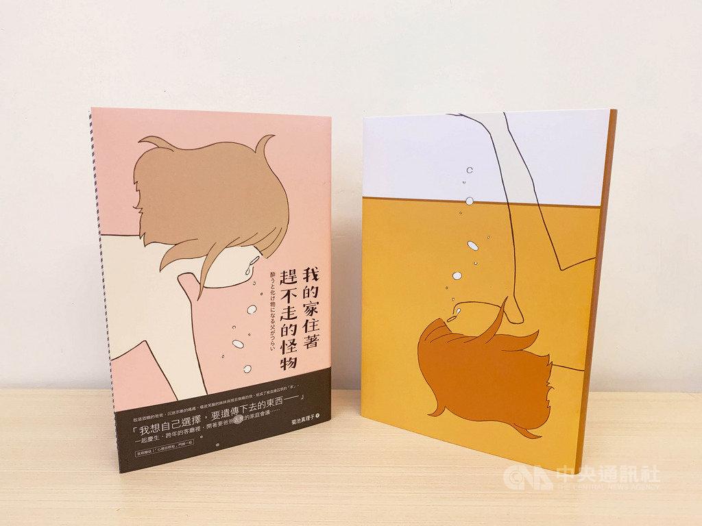 日本漫畫家菊池真理子以自身真實經歷描繪的作品「我的家住著趕不走的怪物」,反映出「毒親」社會議題,在日引發熱議,更改編成真人電影上映。(尖端提供)中央社記者陳政偉傳真 109年3月27日