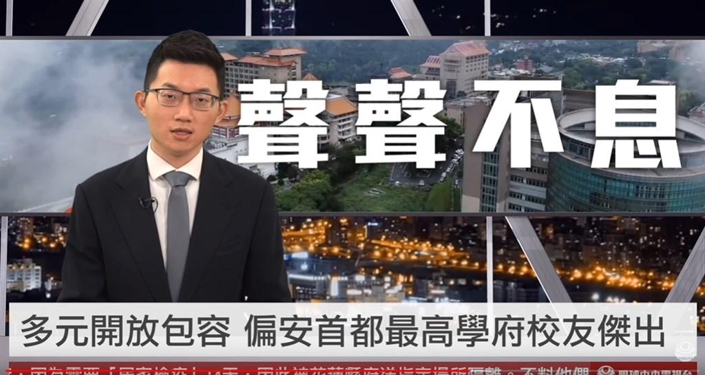 中國文化大學近期找「央視一分鐘」合作,網紅視網膜不改幽默風格,稱文大是「偏安首都最高學府」,培養出許多YouTuber、名嘴和「爺們」。(圖取自 眼球中央電視台YouTube網頁youtube.com)
