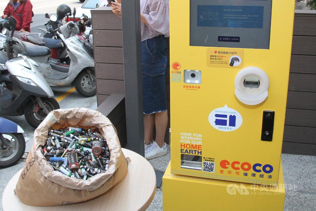 宜可可循環經濟(ECOCO)開發智慧電池回收機,在台南市安平區進行試營運,兩天就回收了50公斤廢電池。中央社記者楊思瑞攝 109年3月29日