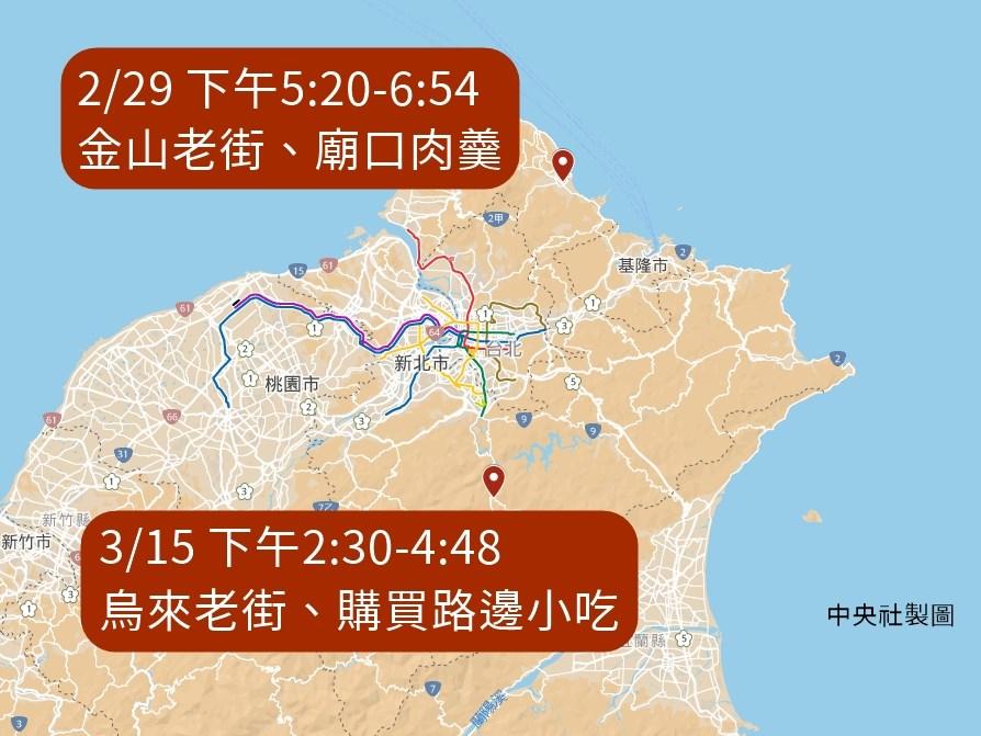 台灣武漢肺炎確診個案第268案疫調相對困難,已匡列449名接觸者,公布部分足跡,曾於2月29日下午5時20分到金山老街、3月15日下午2時30分曾到烏來老街。(中央社製圖)