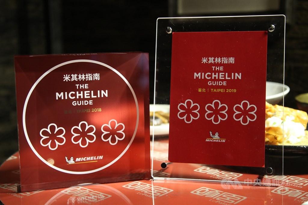 台北市衛生局30日公布米其林1星至3星餐廳稽查專案結果,發現51家業者中有17家有衛生缺失。(中央社檔案照片)