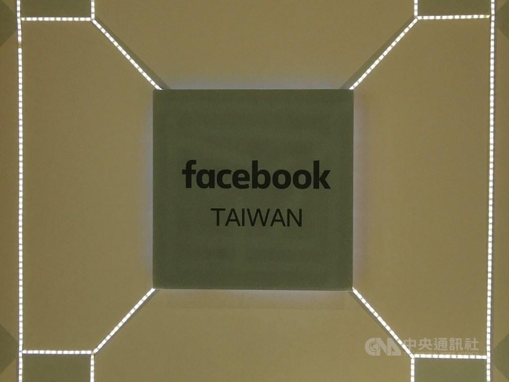 Facebook 30日宣布在台擴大第三方事實查證計畫,將與MyGoPen合作。(中央社)