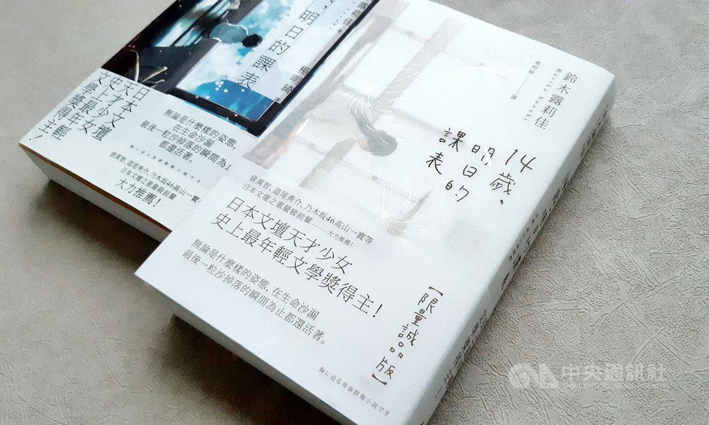 日本史上最年輕文學獎得主鈴木露莉佳的作品「14歲,明日的課表」,以學校課表為架構,串連出7則人間百態的連貫作品,驚豔文壇。(悅知文化提供)中央社記者陳政偉傳真 109年3月31日