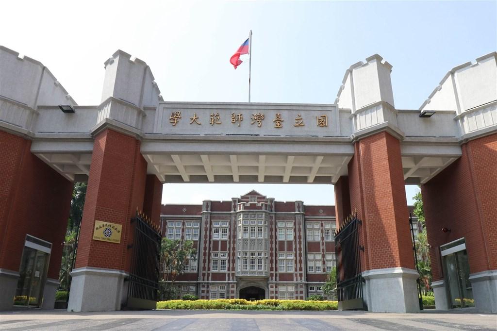 台師大31日證實校內一名學生確診武漢肺炎,同寢室友已移出宿舍。(圖取自facebook.com/NTNU.Taiwan)
