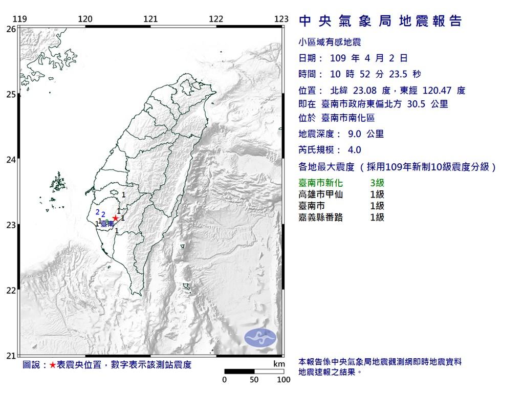 台南市南化區(星號處)2日上午10時52分發生芮氏規模4.0地震。(圖取自氣象局網頁cwb.gov.tw)