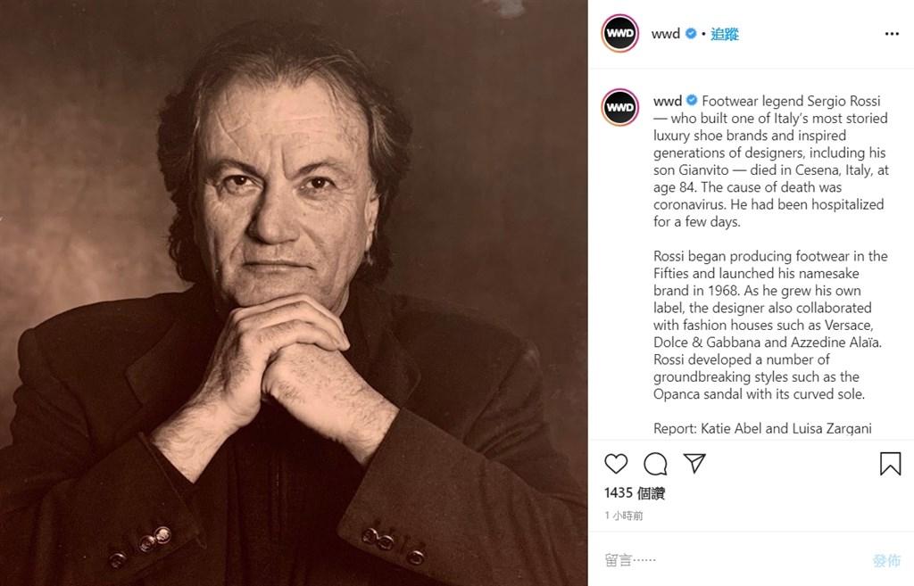義大利鞋類傳奇設計師羅西辭世,享壽84歲。(圖取自女裝日報IG網頁instagram.com/wwd)
