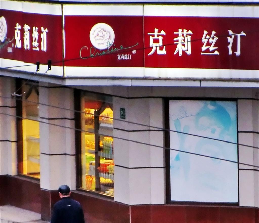 克莉絲汀是最早進入中國的台資投資烘焙企業之一,2012年2月風光登錄香港交易所掛牌上市,被稱為「烘焙第一股」。不過隔年即一蹶不振,業績由此後盈轉虧。(檔案照片/中新社提供)