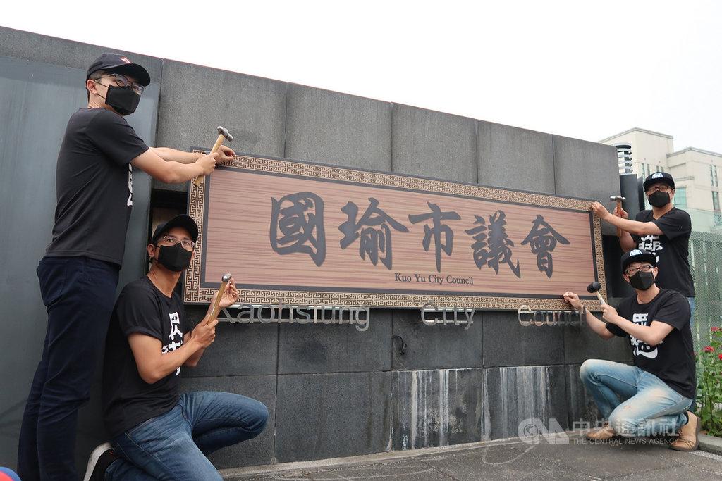 罷免高雄市長韓國瑜的公民團體6日在高雄市議會大門口舉行記者會,批評國民黨當韓國瑜的應聲蟲,讓議會淪為「國瑜市議會」。中央社記者王淑芬攝  109年4月6日